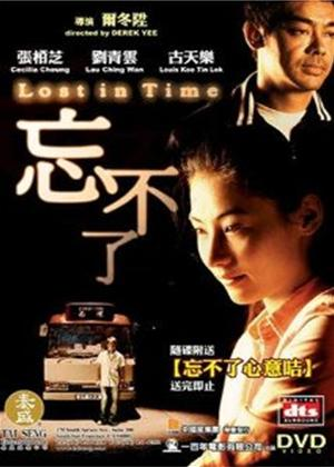 Lost in Time Online DVD Rental