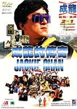 Rent Jackie Chan: My Story Online DVD Rental