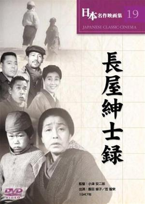 Rent Record of a Tenement Gentleman (aka Nagaya shinshiroku) Online DVD Rental