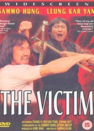 Rent The Victim (aka Shen bu you ji) Online DVD Rental