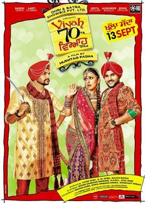 Rent Viyah 70 Km Online DVD Rental