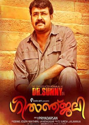 Geethanjali Online DVD Rental
