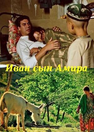 Rent Ivan, Son of Amir (aka Ivan, Syn Amira) Online DVD Rental