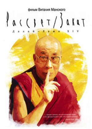 Rent Rassvet / Zakat. Dalai Lama 14 (aka The Dalai Lama Dawn/sunset) Online DVD Rental