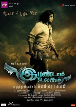 Rent Irandaam Ulagam Online DVD Rental