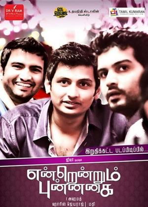 Rent Endrendrum Punnagai Online DVD Rental