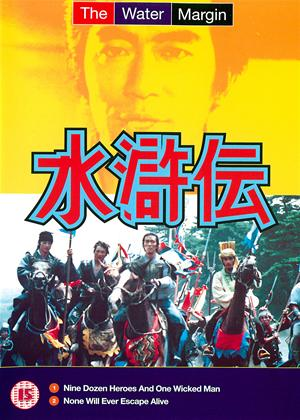 The Water Margin: Vol.1 Online DVD Rental