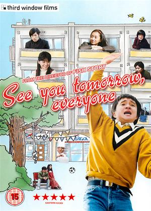 See You Tomorrow, Everyone Online DVD Rental