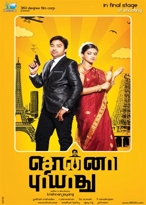 Rent Sonna Puriyathu Online DVD Rental