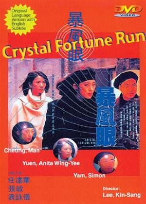 Crystal Fortune Run Online DVD Rental