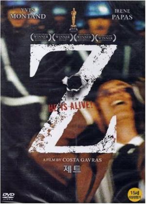 Z Online DVD Rental