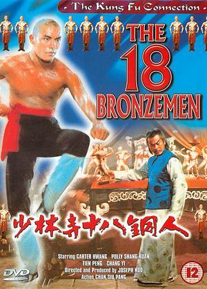 Rent The 18 Bronzemen (aka Shao Lin si shi ba tung ren) Online DVD Rental