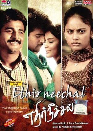 Ethir Neechal Online DVD Rental