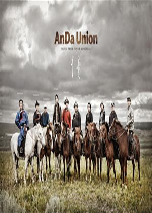 Anda Union: From the Steppes to the City Online DVD Rental