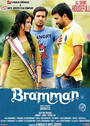 Bramman Online DVD Rental