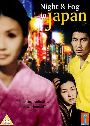 Rent Night and Fog in Japan (aka Nihon no yoru to kiri) Online DVD Rental