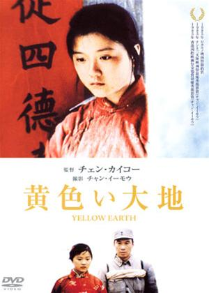 Yellow Earth Online DVD Rental