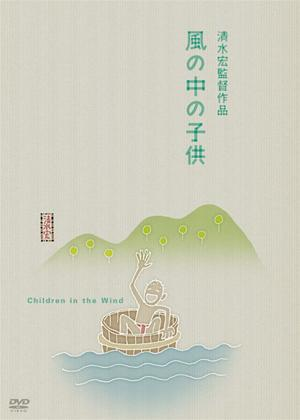 Rent Children in the Wind (aka Kaze no naka no kodomo) Online DVD Rental