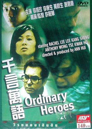 Rent Ordinary Heroes (aka Qian yan wan yu) Online DVD Rental