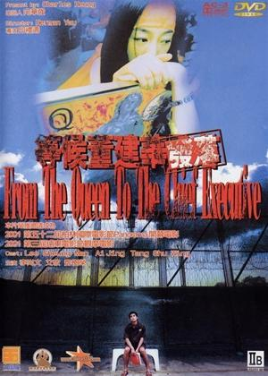Rent From the Queen to the Chief Executive (aka Deng hou dong jian hua fa la) Online DVD Rental