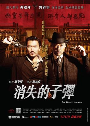 The Bullet Vanishes Online DVD Rental