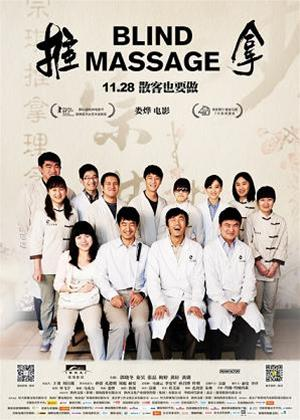 Blind Massage Online DVD Rental