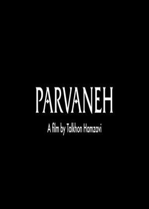 Rent Parvaneh Online DVD Rental