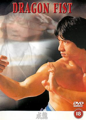 Dragon Fist Online DVD Rental