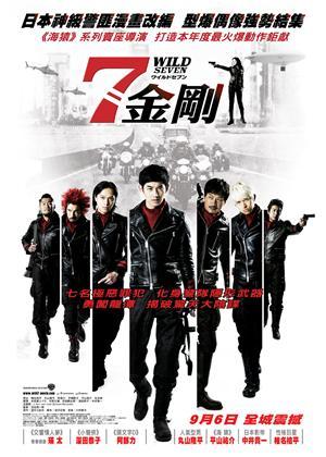 Wild 7 Online DVD Rental