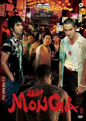 Monga Online DVD Rental