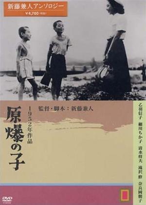 Rent Children of Hiroshima (aka Genbaku no ko) Online DVD Rental