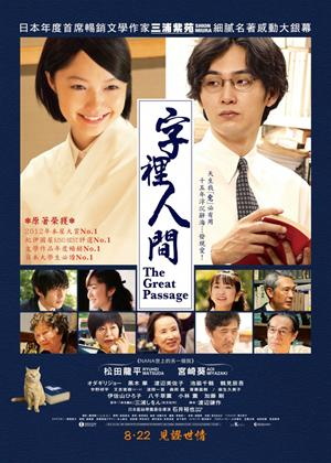 Rent The Great Passage (aka Fune wo amu) Online DVD Rental