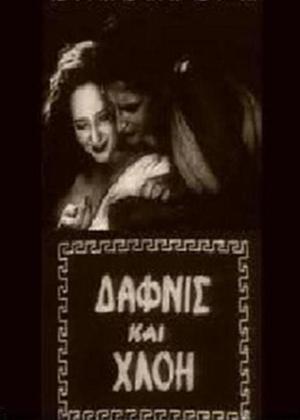 Rent Daphnis and Chloe (aka Dafnis kai Hloi) Online DVD Rental