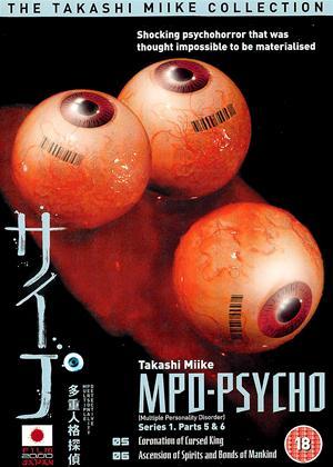 Rent MPD-Psycho: Vol.3 (aka Tajuu jinkaku tantei saiko - Amamiya Kazuhiko no kikan) Online DVD Rental