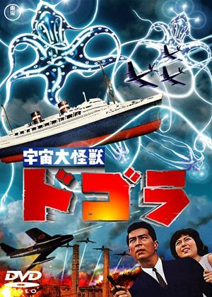 Dogora: The Space Monster Online DVD Rental