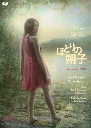 Rent Goodbye Summer (aka Hotori no sakuko) Online DVD Rental