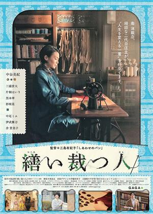 A Stitch of Life Online DVD Rental
