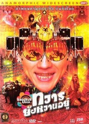 Bangkok Loco Online DVD Rental
