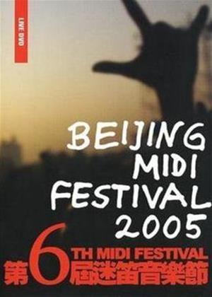 Beijing Midi Festival Online DVD Rental