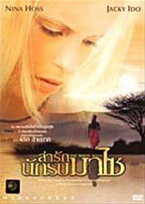 Rent The White Masai Online DVD Rental