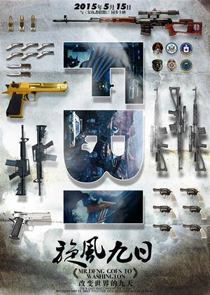 Rent Mr. Deng Goes to Washington Online DVD Rental