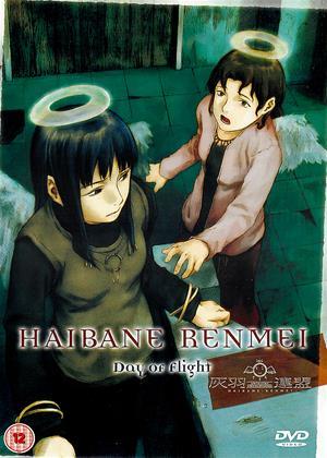 Rent Haibane Renmei: Vol.4 Online DVD Rental