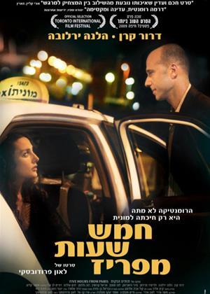 Rent Five Hours from Paris (aka Hamesh Shaot me'Pariz) Online DVD Rental