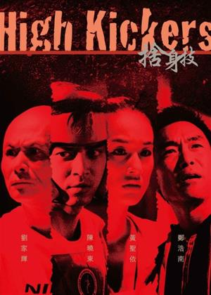Rent High Kickers (aka She Shen Ji) Online DVD Rental