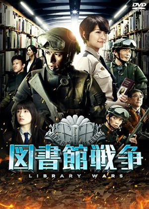 Rent Library Wars (aka Toshokan sensô) Online DVD Rental
