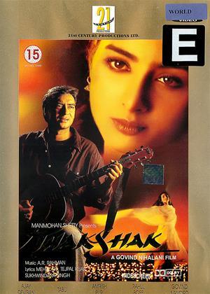 Thakshak Online DVD Rental