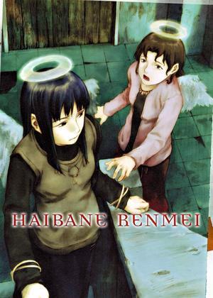 Haibane Renmei Online DVD Rental