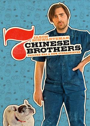 7 Chinese Brothers Online DVD Rental