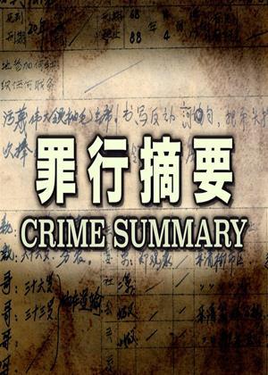 Rent Criminal Records (aka Zuixing Zhaiyao) Online DVD Rental