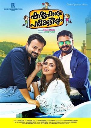 Shajahanum Pareekuttiyum Online DVD Rental